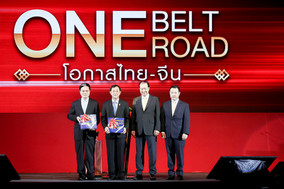 ONE BELT ONE ROAD