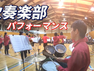【お知らせ】You Tubeにて対面式での吹奏楽部・ダンス部・チア部のパフォーマンス動画をアップロード!