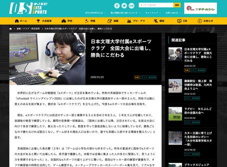 【NEWS】OSオー!エス! OITA SPARTSに本校のeスポーツクラブが特集されました!