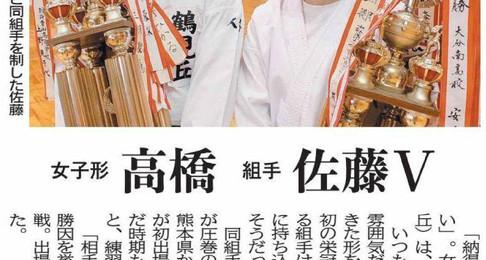 【大会結果】大分県高等学校総合体育大会《空手》