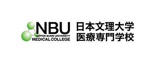NBU医療.jpg