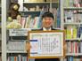 12月28日(月)3年進学コース 田中裕依さんの作品が佐伯市環境美化標語最優秀賞に選ばれました!