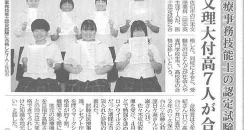 9月2日(水) 医療事務技能士の認定試験に商業科7名が見事合格!9月2日 大分合同新聞朝刊に掲載!