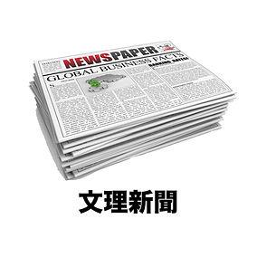 文理新聞.jpg