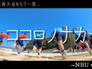12月23日(水) YouTubeにて体育大会とロードレースの動画を掲載しました!ユーチュー部より