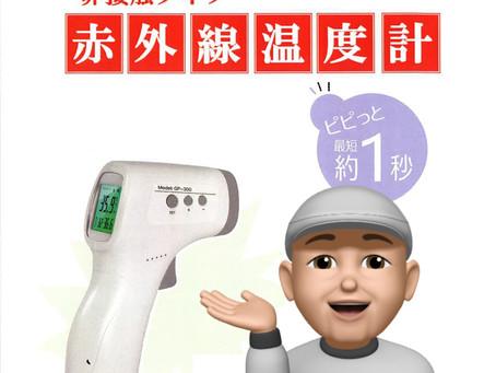 【体温測定(検温)ご協力のお願い】
