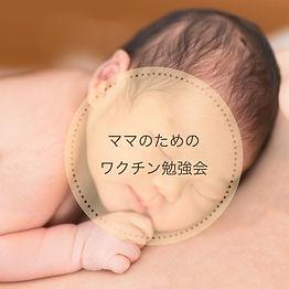 ワクチン勉強会.jpg