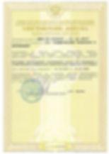 Удостоверение допуска МКП - 50 Комтрансато