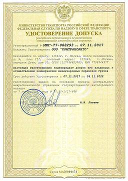 Удостоверение допуска МКП - КТА Москва.j
