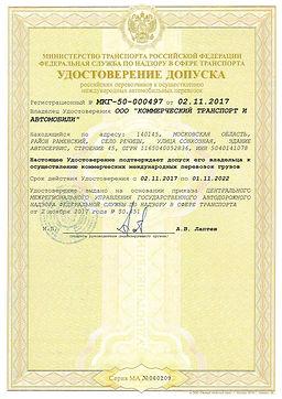 Удостоверение допуска МКГ - 50 Комтрансавто