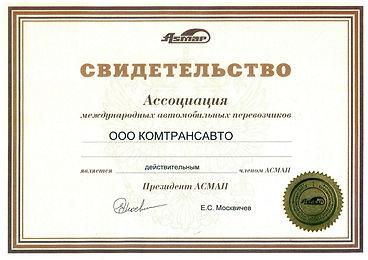 Удостоверение АСМАП Комтрансавто