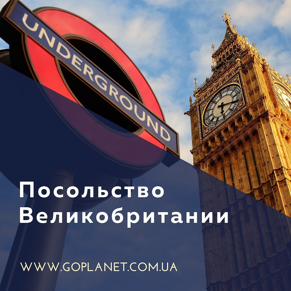 Украинское посольство и генеральное консульства в Британии, Лондон, Эдинбург