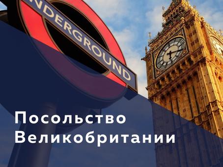 Посольство Украины в Великобритании