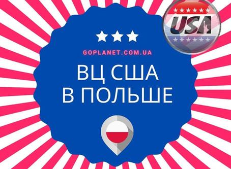 Визовый Центр Соединенных Штатов Америки Ustraveldocs в Польше