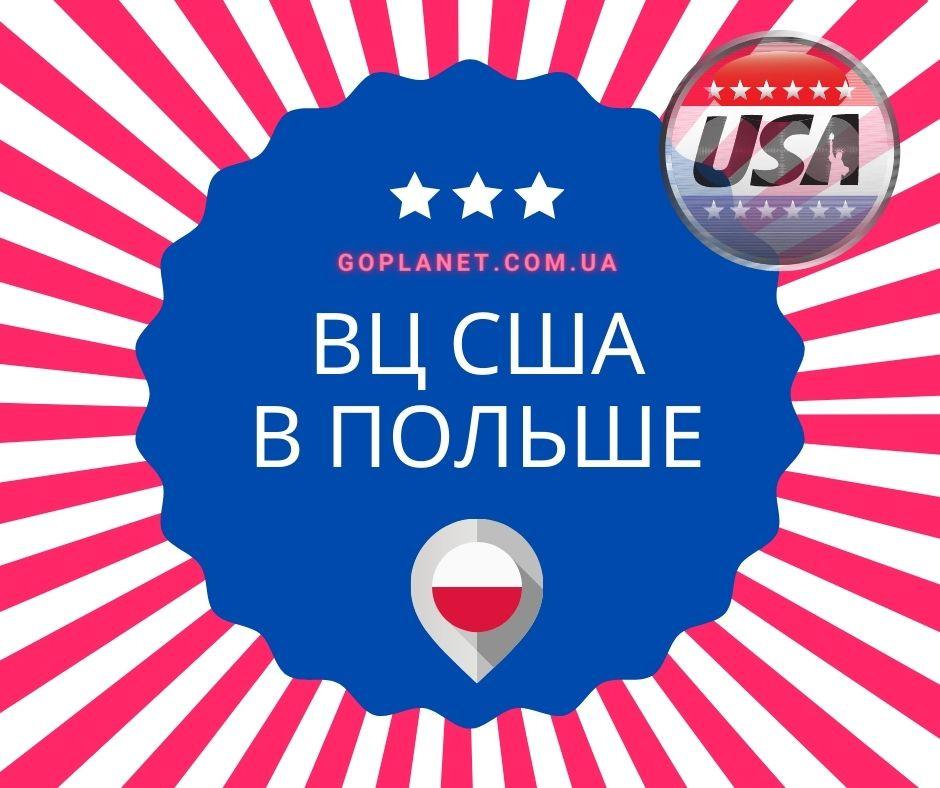 ВЦ Соединенных Штатов Америки Варшава для граждан Украины, России, Беларуси