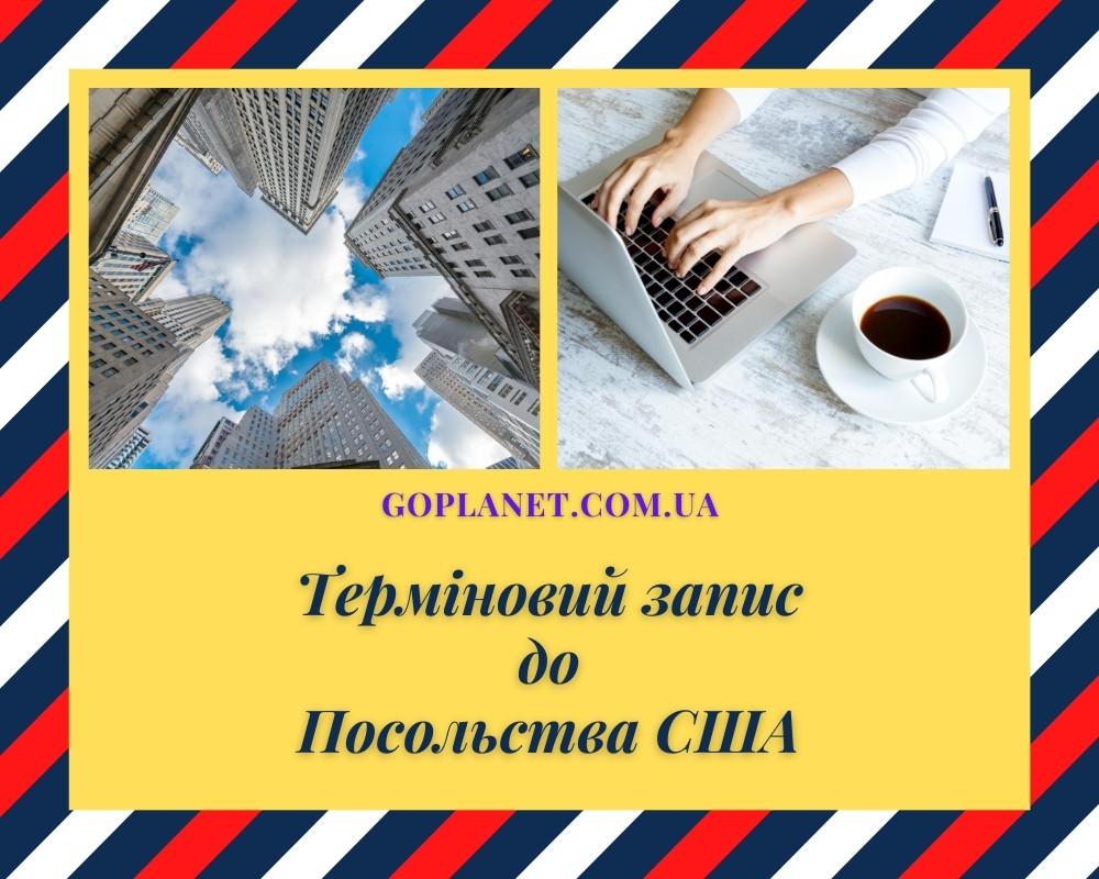 Термінова співбесіда в американському посольстві в Україні чи Польщі