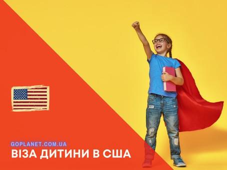 Віза в США для дітей в Україні