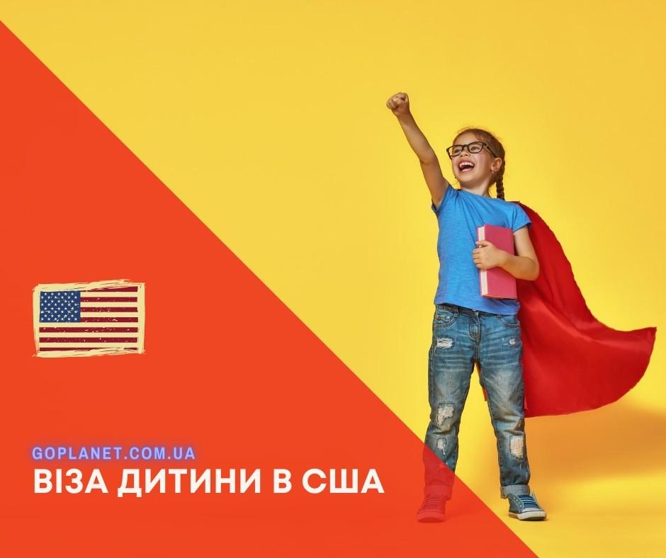 Візи в Америку для дітей в Україні та Польщі