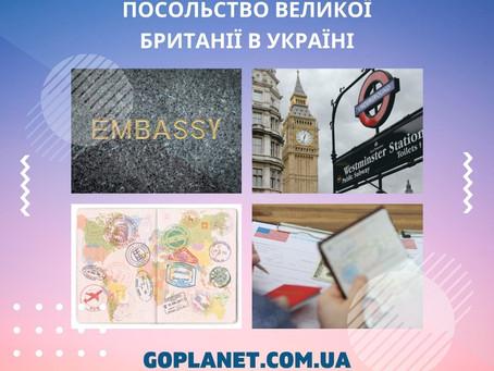 Посольство Великобританії в Україні