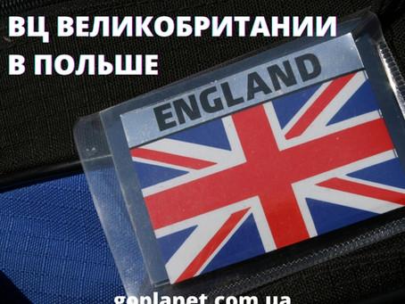 Визовый Центр Великобритании в Польше.