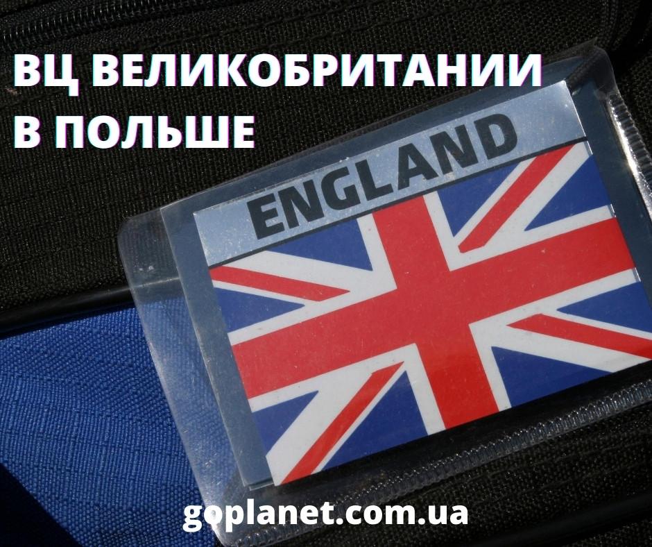 Что такое британский ВЦ в Варшаве
