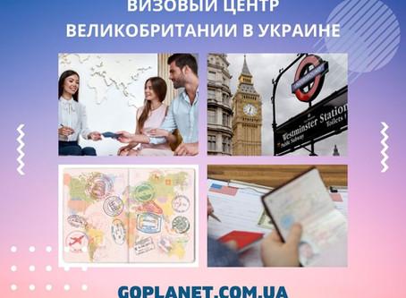 Визовый Центр Великобритании в Украине