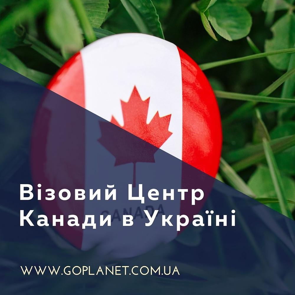 Що таке канадські ВЦ у Київ та Львів