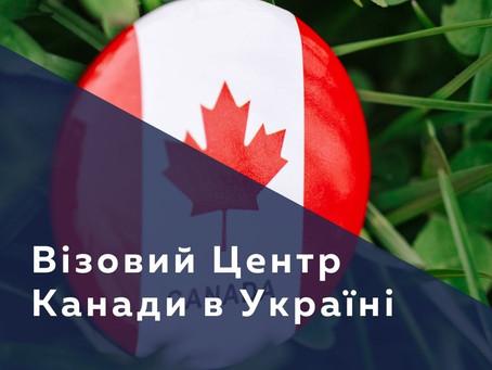 Візовий Центр Канади в Україні