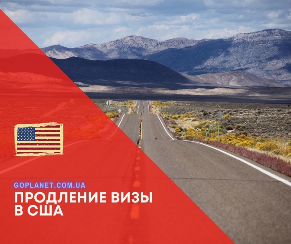 Как возобновить американскую визу в Украине