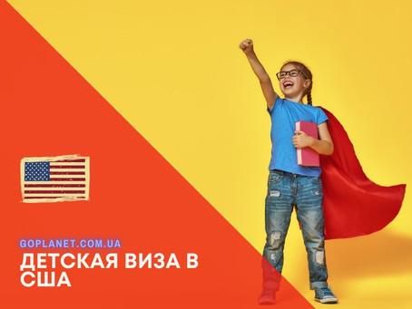Виза в США для детей в Украине