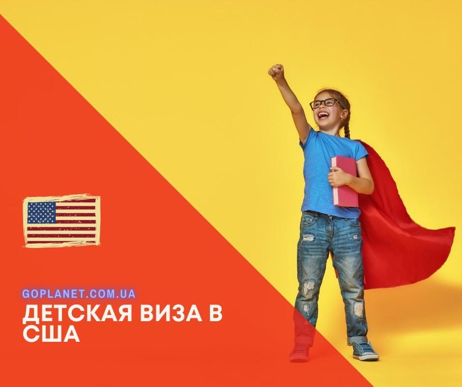 Визы в Америку для детей в Украине и Польше