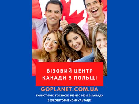 Візовий Центр Канади в Польщі для українців