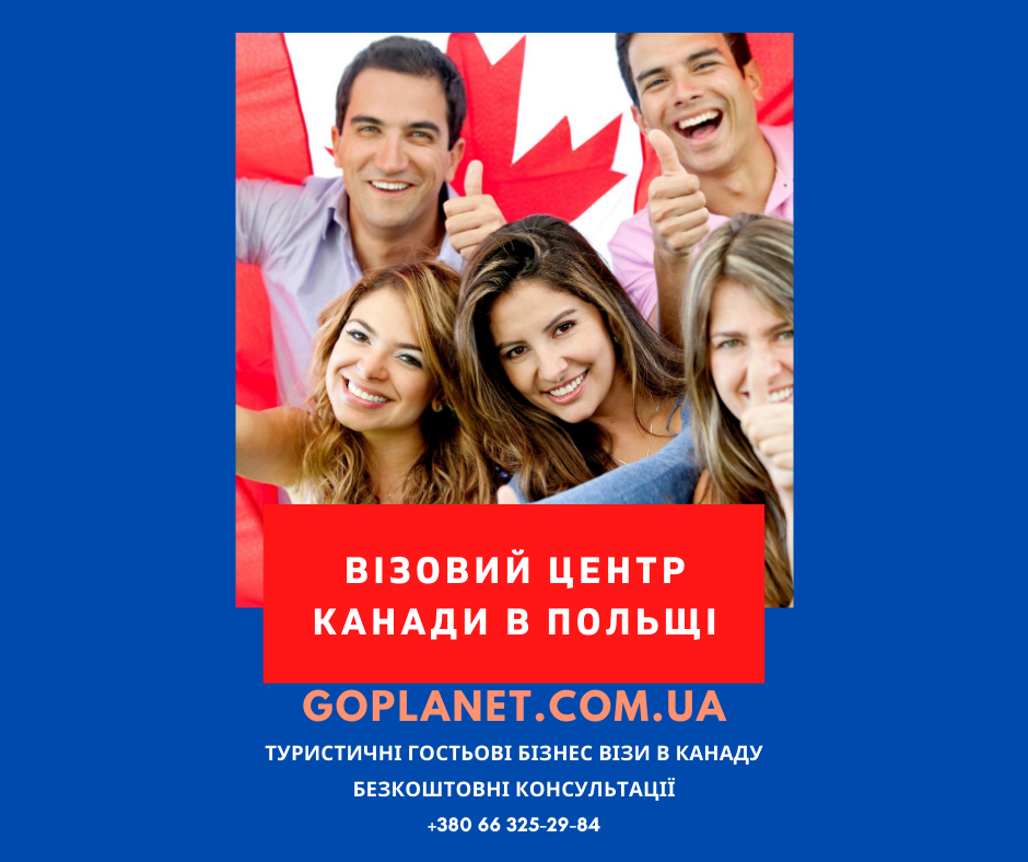 Канадський візовий центр в Польщі для громадян України