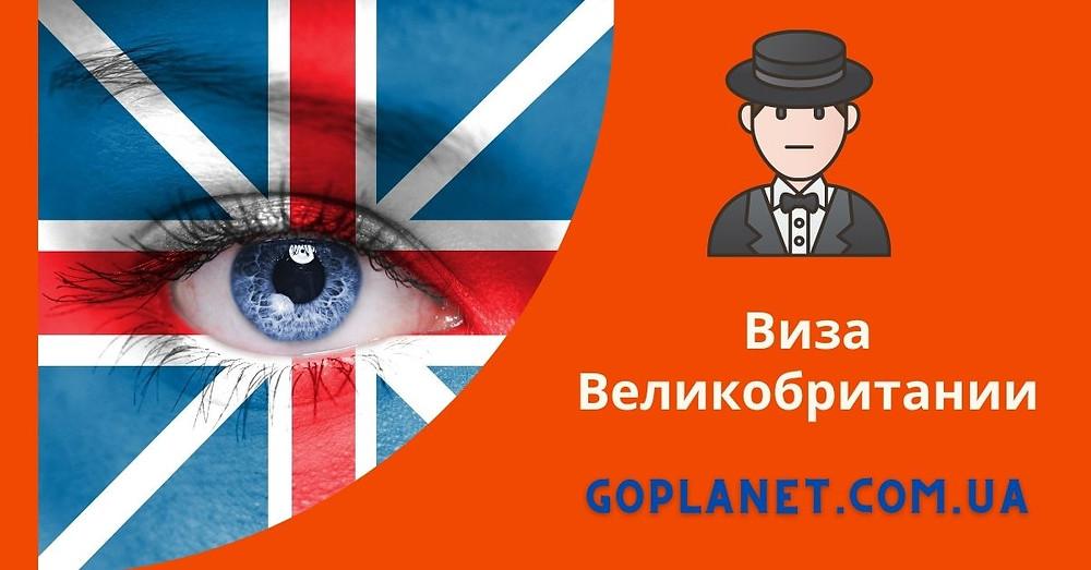Въезд в Великобританию, карантин и самоизоляция, Covid-19