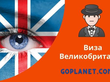Въезд в Великобританию в 2021 году для украинцев.
