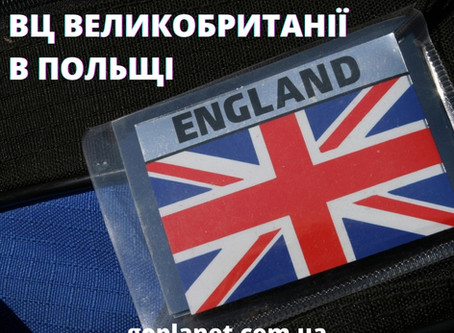 Візовий Центр Великобританії в Польщі.