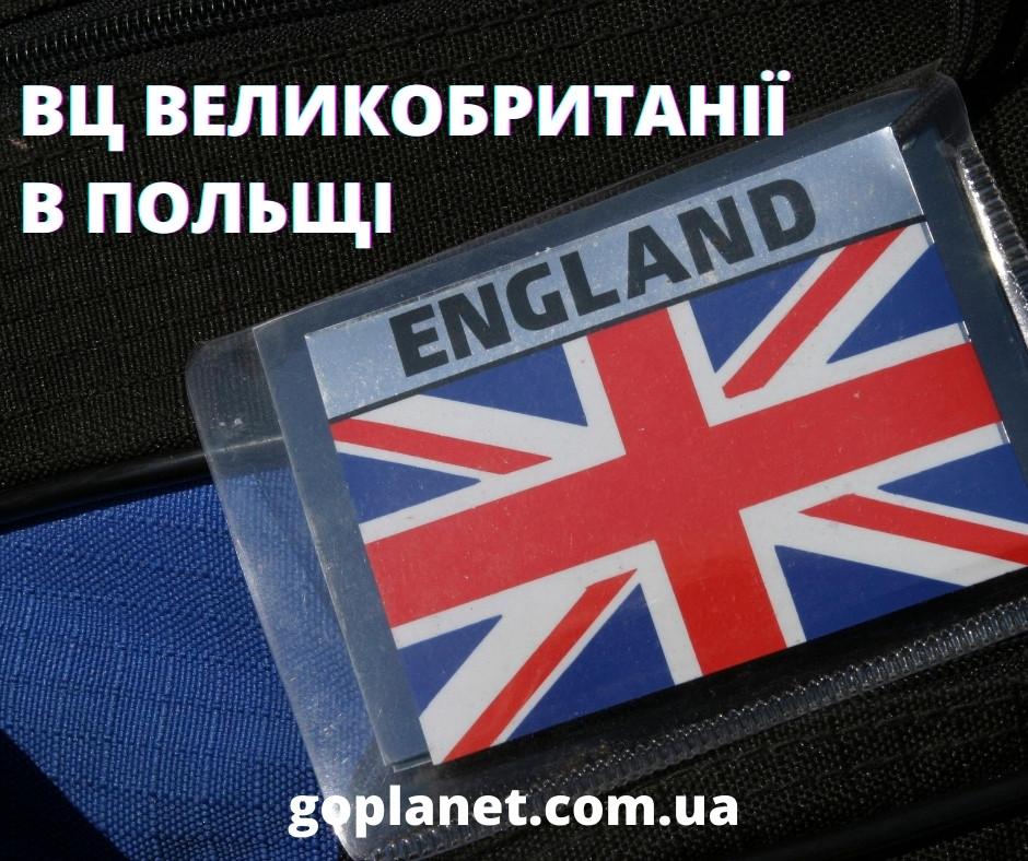 Що таке британський ВЦ в Варшаві