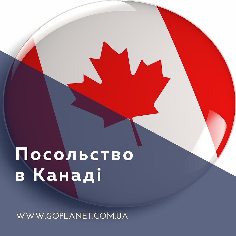 Українське посольство та генеральні консульства в Канаде