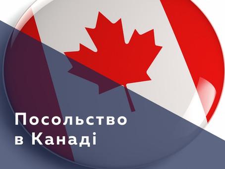 Посольство України в Канаді
