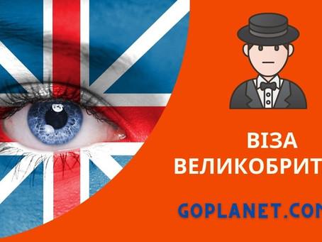 В'їзд до Великобританії в 2021 році для українців.