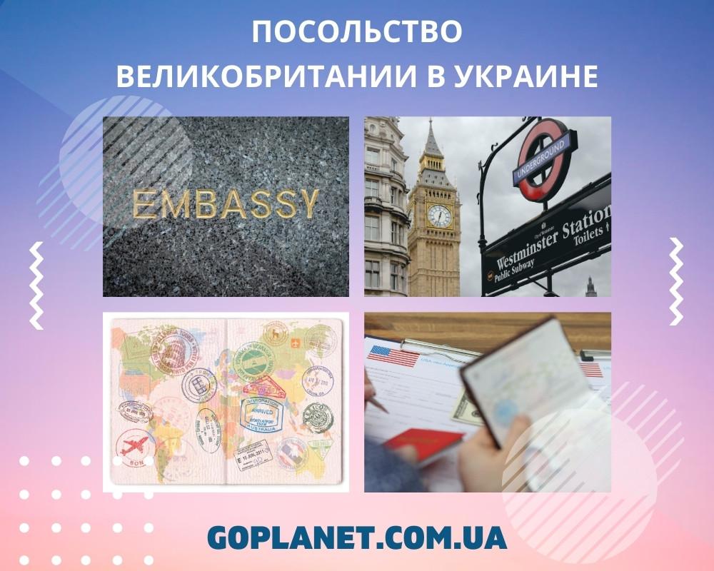 Английское посольство, консульство Англии в Киеве