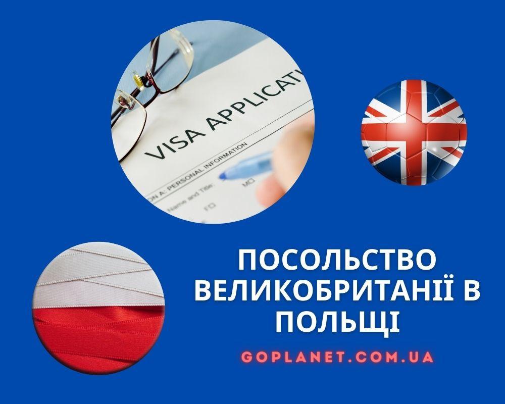 Англійське посольство, консульство та візовий центр Великобританії у Варшаві
