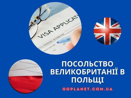 Посольство Великобританії в Польщі