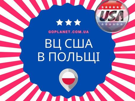 Візовий Центр Сполучених Штатів Америки Ustraveldocs в Польщі