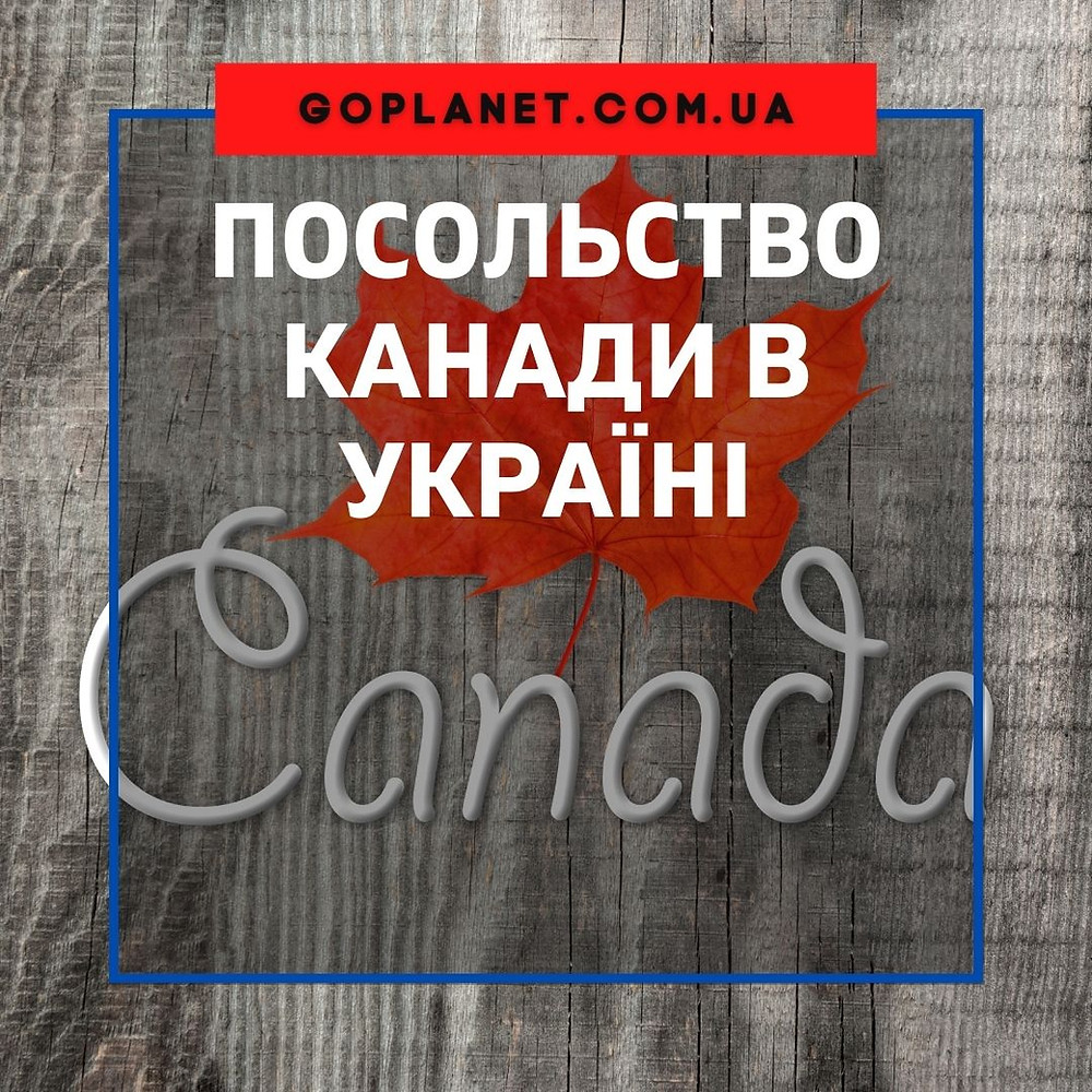 Посольство Канады в Киеве, канадское консульство Львов