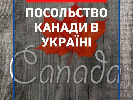 Посольство Канади в Україні