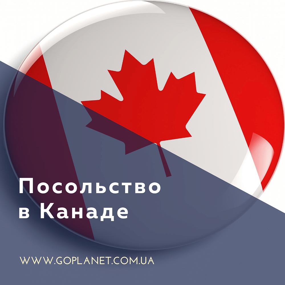 Украинское посольство и генеральные консульства в Канаде