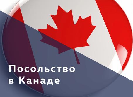 Посольство Украины в Канаде