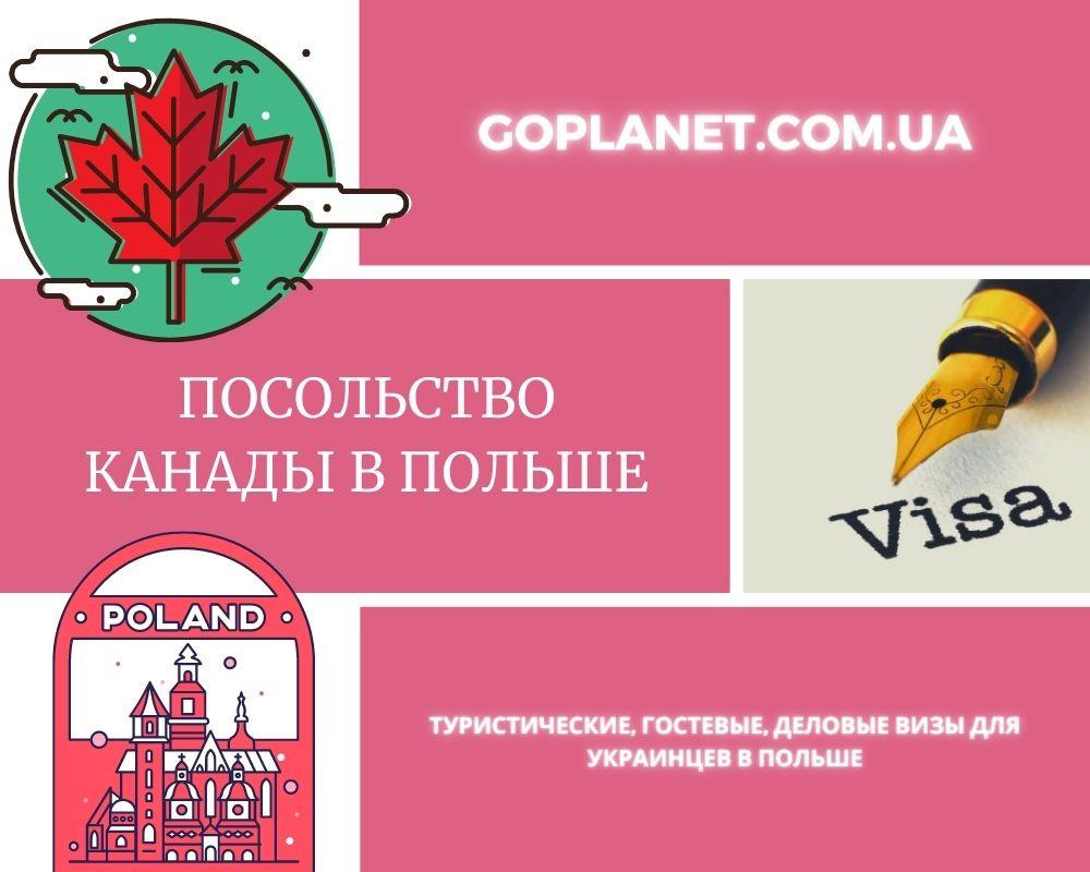 Посольство Канады Варшава, канадское консульство и визовый центр для украинцев