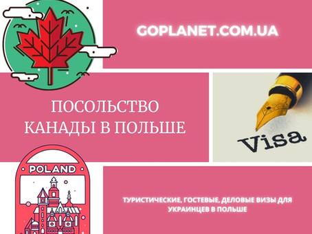 Посольство Канады в Польше